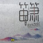 Beijing Bamboo Flute Orchestra CD cover